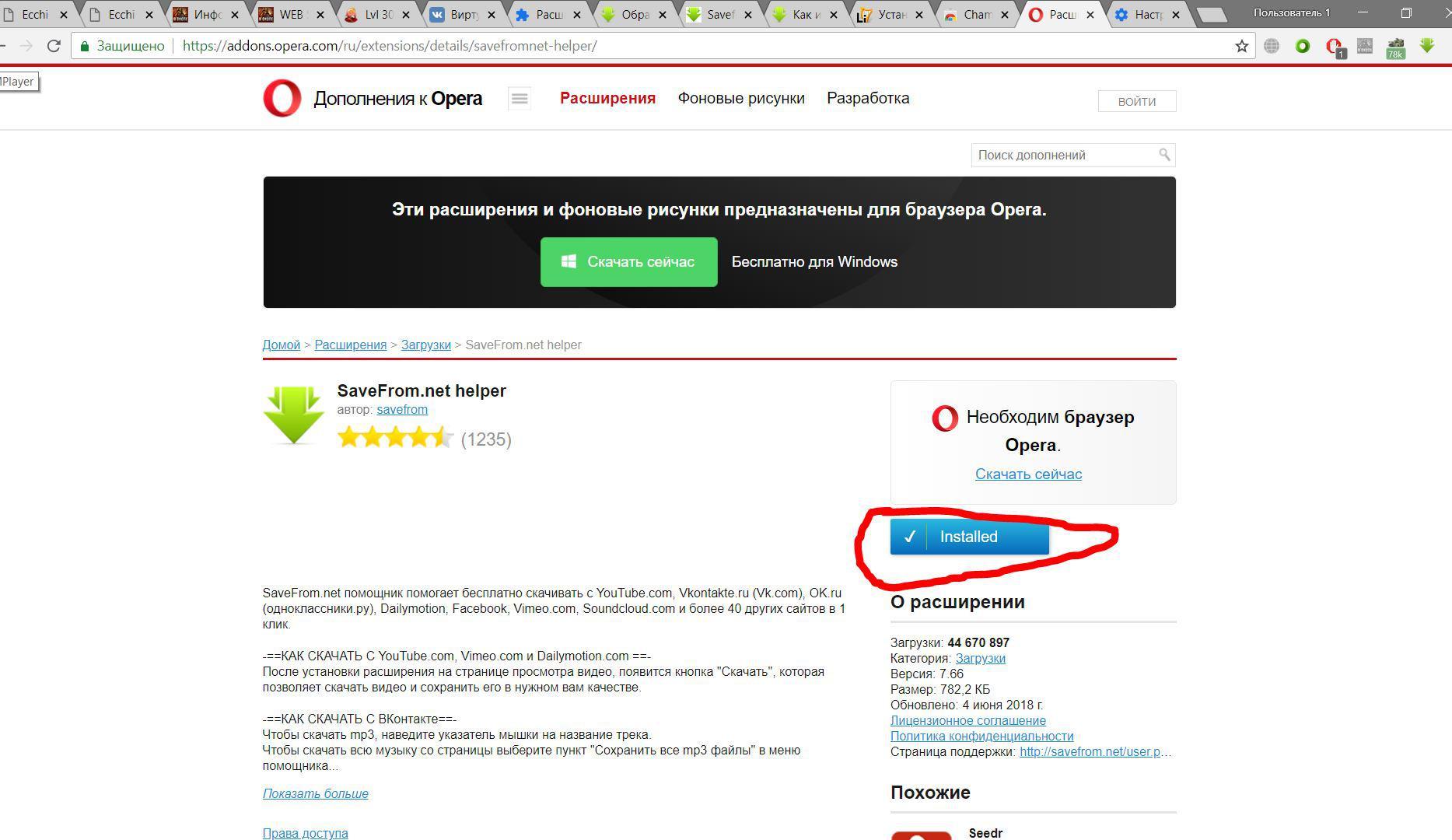 Способ установки расширения SaveFrom net в Google Chrome / Savefrom