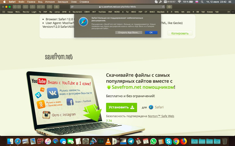 Расширение перестало работать в Safari 12 0 браузер пишет