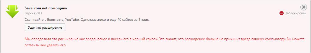 SaveFrom net помощник и черный список Opera 55 0 2994 44 / Savefrom