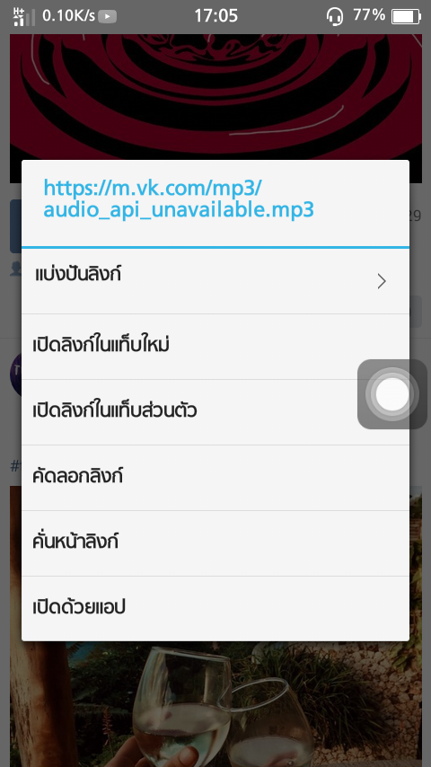 Cannot Download Music from Vk / Savefrom(EN) / SaveFrom net